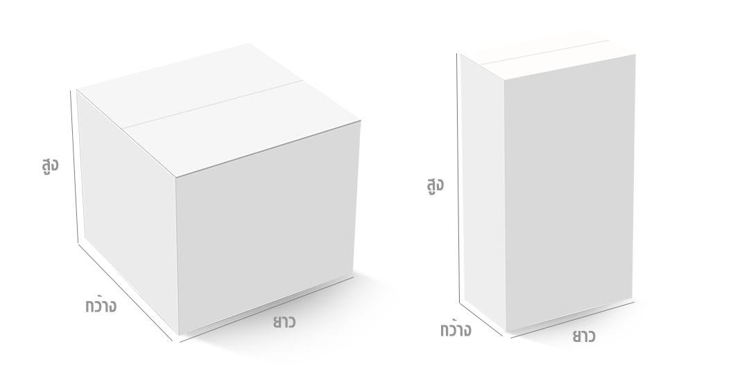 การวัดขนาดกล่องให้เหมาะกับประเภทสินค้าอย่างถูกต้อง